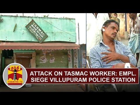Attack-on-Tasmac-worker-Employees-Siege-Villupuram-police-station-demanding-action-Thanthi-TV