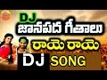 Raye Raye Rangula New Dj Mix   Telugu Dj Folk Songs 2016   New Telangana Folk Dj Songs 2016