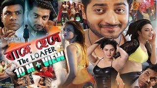 Download Video Baje Chele | Social Action Super Hit Bangla Movie | Bappy | Arshi | Potrali | Dipali | Misha | 2019 MP3 3GP MP4