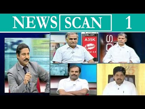 Discussion On Bogglings Of Guntur Land Acquisitions News Scan - 1 : TV5 News