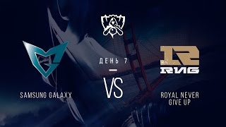 Samsung vs RNG, game 1