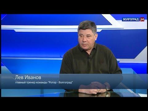 """Лев Иванов, главный тренер команды """"Ротор-Волгоград"""""""