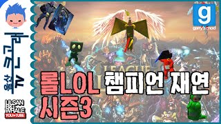롤 챔피언 완벽 재연 시즌3 - Garry's Mod Sandbox Fuuny Moments: LOL champion Role-play Season3