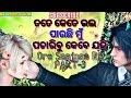 3 || Tate Kete Bhala Pauchi Mu || New Odia Status || By Human Sagar