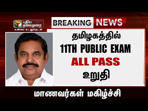 TN 11th Public Exam 2021 ALL PASS உறுதி| TN SCHOOL REOPEN 2021| today's 11th public exam latest news