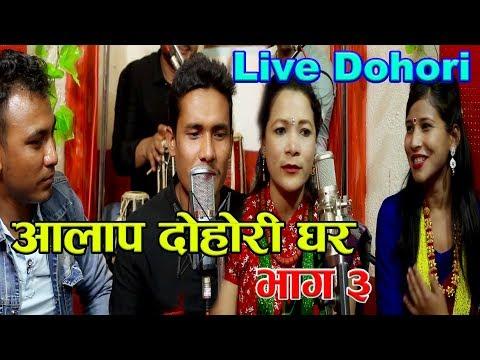 (Live Dohori  | भाग्यमानी तिमि हौ सानु जसलाई माया धेरैले गरेको  || Aalap Dhori Ghar Episode 3 - Duration: 13 minutes.)