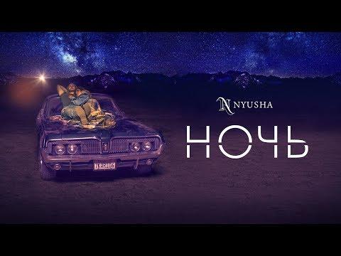 NYUSHA / НЮША -  Ночь (Премьера песни 2018) (видео)
