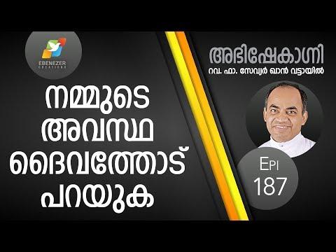 നമ്മുടെ അവസ്ഥ ദൈവത്തോട് പറയുക | Abhishekagni | Episode 187