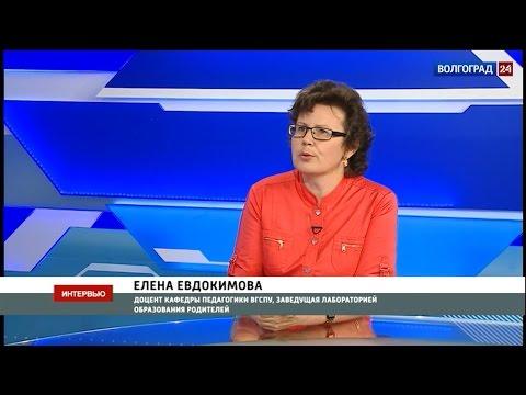 Елена Евдокимова, доцент кафедры педагогики ВГСПУ, заведующая лабораторией образования родителей