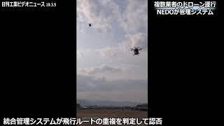 複数業者のドローン運行 NEDOが管理システム(動画あり)