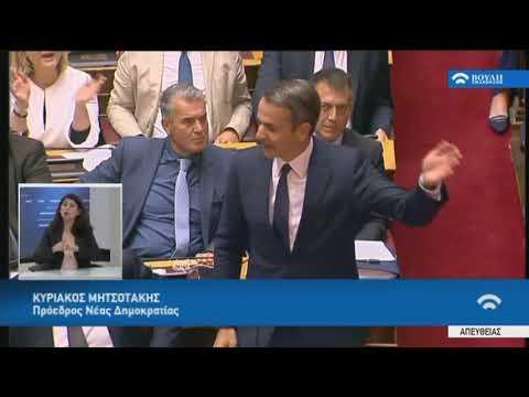Κ.Μητσοτάκης (Πρόεδρος ΝΔ)(παρέμβαση)(Ψήφος εμπιστοσύνης στην Κυβέρνηση)(08/05/2019)