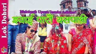 Jhyai Parau Yespali - Muktinath Upreti & Januka Adhikari