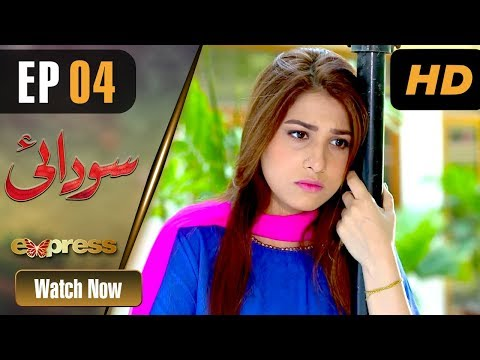 Pakistani Drama | Sodai - Episode 4 | Express Entertainment Dramas | Hina Altaf, Asad Siddiqui (видео)