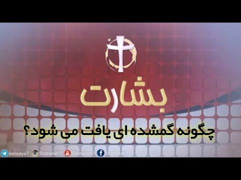 بشارت سری دوم قسمت دوم واعظ افشین گرمی