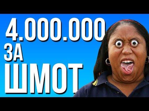 ШМОТ ЗА 4.000.000