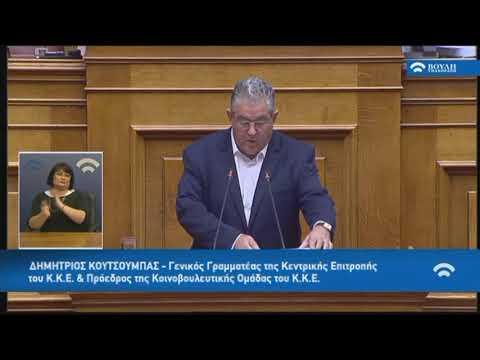 Δ.Κουτσούμπας (Γραμματέας ΚΚΕ) (Αναθεώρηση Συντάγματος) (25/11/2019)