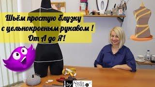●●●●●●●●●●●●●●РАЗВЕРНИ ОПИСАНИЕ!!!●●●●●●●●●●●●●Блузка представляет собой незаменимую вещь, которая есть в гардеробе у любой современной женщины. Это идеальная одежда не только для офиса, но и для походов по магазинам, прогулок, встреч с друзьями. Многие фасоны блузок настолько универсальны, что, подобрав к ним правильные аксессуары, можно легко превратить дневной наряд в вечерний. В данном видео мы подробно увидим,как быстро раскроить и пошить простую,но очень красивую блузку с цельнокроеным рукавом! #NadiaUmka▬▬▬▬▬▬▬▬▬▬▬▬▬▬▬▬▬▬▬▬▬▬▬▬▬▬▬▬▬♥ Подпишитесь на мой Youtube канал!  ♥https://www.youtube.com/c/NadiaUmka?sub_confirmation=1► Понравилось видео? Оставьте мне свой отзыв в комментариях снизу! Также не забудь лайкнуть (палец вверх!) и поделиться видео со своими друзьями с соц сетях :) Не понравилось? Также сообщите об этом в комментариях. Спасибо за Просмотр и Комментарий! ▬▬▬▬▬▬▬▬▬▬▬▬▬▬▬▬▬▬▬▬▬▬▬▬▬▬▬▬▬☆Присоединяйтесь к ScaleLab Russia и зарабатывайте больше денег на Вашем YouTube канале! ☆. Рекомендую!!!http://www.scalelab.com/apply/dkonovalov?referral=162323▬▬▬▬▬▬▬▬▬▬▬▬▬▬▬▬▬▬▬▬▬▬▬▬▬▬▬▬▬Я в соц.сетях :֍ канал на YouTube: https://www.youtube.com/c/NadiaUmka֍ группа вконтакте : https://vk.com/club122689841֍ одноклассники: https://ok.ru/group/52972190302338֍ страничка в фейсбук : https://www.facebook.com/nadiaumka/ ֍ твиттер :  https://twitter.com/Nadia_Umka֍ инстаграм : https://www.instagram.com/nadiaumka/֍ google+ : https://plus.google.com/u/0/+NadiaUmka▬▬▬▬▬▬▬▬▬▬▬▬▬▬▬▬▬▬▬▬▬▬▬▬▬▬▬▬▬Вам нравится этот проект!Он полностью бесплатный!Но на голом энтузиазме далеко не уедешь ! :)$Помогайте развитию проекта!$Чем больше Вашего внимания,тем качественней и больше мастер–классов я смогу создавать!Заранее Благодарна КАЖДОМУ отклику!▬▬▬▬▬▬▬▬▬▬▬▬▬▬▬▬▬▬▬▬▬▬▬▬▬▬▬▬▬Реквизиты:ePaymentse-Wallet 000-343406 ▬▬▬▬▬▬▬▬▬▬▬▬▬▬▬▬▬▬▬▬▬▬▬▬▬▬▬▬▬WebMoney₽  WMR-кошелёк :    R144727925695$  WMZ-кошелёк  :    Z392853277383€  WME-кошелёк  :    E157475438768–––––––––––––––––––––––––––––––ЯндексДеньги