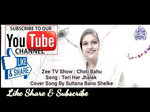 Video Teri Har Jhalak Me Dikhe Hai RAB Cover By SULTANA Bano Shelke download in MP3, 3GP, MP4, WEBM, AVI, FLV January 2017