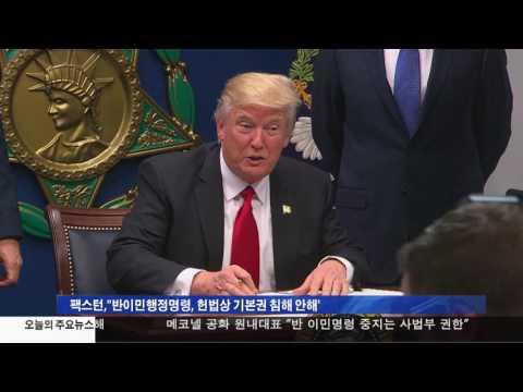 텍사스 주 '반 이민 행정명령' 첫 지지 2.15.17 KBS America News