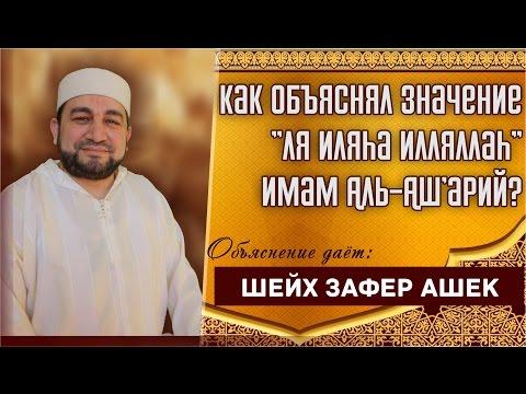 Как объяснял значение Ляя иляяhа илляллааh имам Аль-Аш'арий?