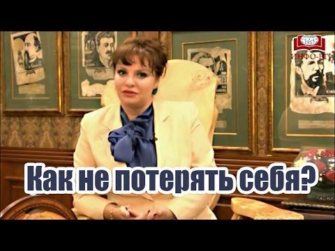 Наталья Толстая - Как не потерять себя?