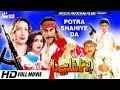 POTRA SHAHIYE DA - SHAN, SAIMA & MAUMAR RANA (FULL MOVIE) - OFFICIAL PAKISTANI MOVIE