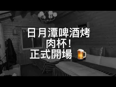 2018/5/5 (六) ~ 5/6 (日) Adiva X 榮秋重機 第七場日月潭烤肉杯兩天一夜-