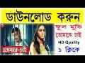 How To Download Tomake Chai 2017 Full HD Movie | তোমাকে চাই মুভিটা ডাউনলোড করবেন যেভাবে