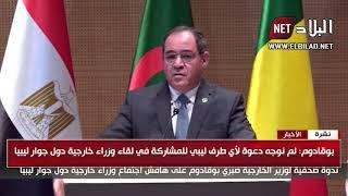 بوقادوم : لم نوجه دعوة لأي طرف ليبي للمشاركة في لقاء وزراء خارجية دول جوار ليبيا