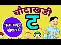 चौदाखडी वाचन ट अक्षराची चौदाखडी  choudakhadi vachan by mhschoolteacher