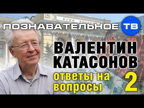 Валентин Катасонов: Ответы на вопросы 2 (Познавательное ТВ, Валентин Катасонов)
