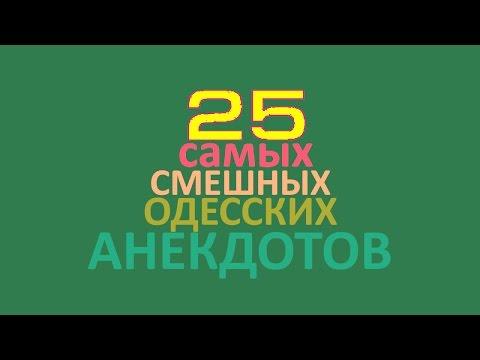 ТОП-25 Самые смешные одесские анекдоты про Сару - DomaVideo.Ru