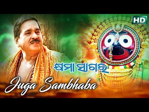 Video JUGA SAMBHABA | Album-Khyama Sagara |Kumar Bapi | Sarthak Music download in MP3, 3GP, MP4, WEBM, AVI, FLV January 2017