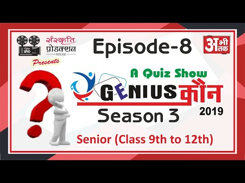 GENIUS KAUN SEASON 3 SENIOR  EPISODE=8