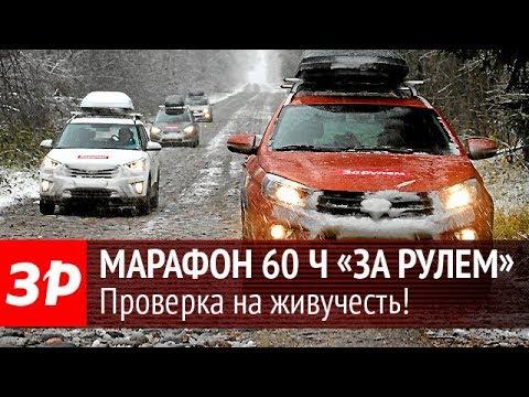 Марафон 60 часов «За рулем» - испытания на полигоне - DomaVideo.Ru