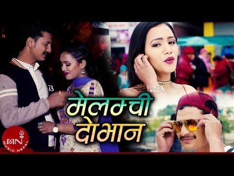 (New Kathe Song 2075/2019 | Melamchi Dovana -  Sabinraj Century, Saraswati Aryal & Sabina Ghatani - Duration: 10 minutes.)