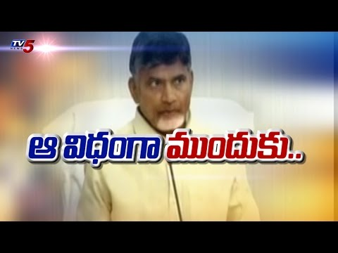 Will Clear The Loan Waiver In 4 Phases | AP Govt : TV5 News