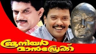 Nonton Junior Mandrake   Malayalam Comedy Full Movie   Jagatheesh   Jagathiy Film Subtitle Indonesia Streaming Movie Download