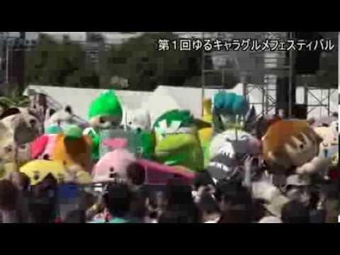 第1回ゆるキャラグルメフェスティバル in YOKOHAMA/神奈川新 …