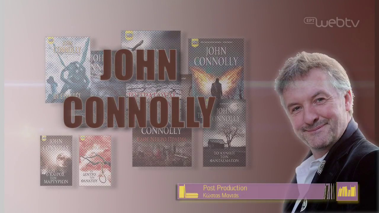 John Connolly – 1 | ΕΡΤ