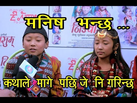 (INTERVIEW WITH MANISH LIMBU | MANGENA LIMBU | CHAPETIKO AMA - MANORANJAN NEPAL - Duration: 6 minutes, 37 seconds.)
