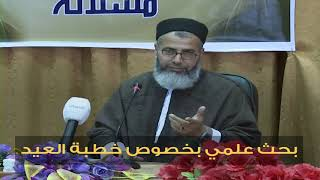 مقطع فيديو / بحث علمي بخصوص خطبة العيد