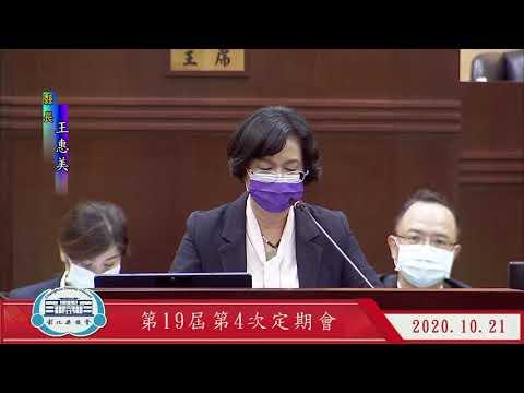 1091021彰化縣議會第19屆第4次定期會(另開Youtube視窗)