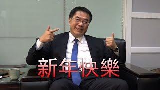 台南市長黃偉哲新年祝賀