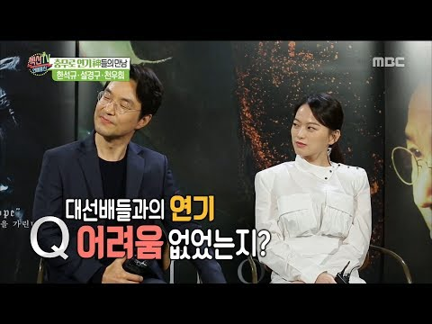 [HOT] Is it difficult to act with seniors? ,섹션 TV 20190311 - Thời lượng: 2 phút, 34 giây.