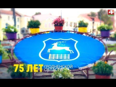 Поздравление с 75-летием Гродненской области