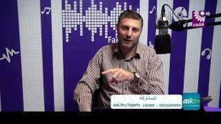 """برنامج ask.fm مع الشيخ عمار مناع """" الحلقة 49"""""""