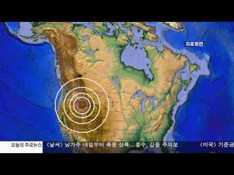 북,중가주 일대 연쇄 지진  12.14.16 KBS America News
