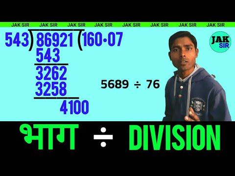 Badi sankhya ka bhag kaise kare | Long division method in hindi | Long division with decimals