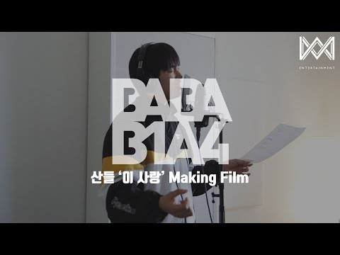 [BABA B1A4 4] EP.7 산들 '이 사랑' Making Film